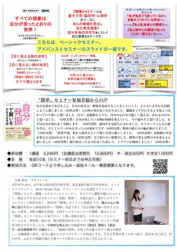 2019.7.8月大船渡市開華セミナー2.jpg