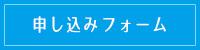 申し込みボタン.jpg