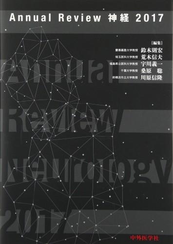 annual reviews 神経.jpg