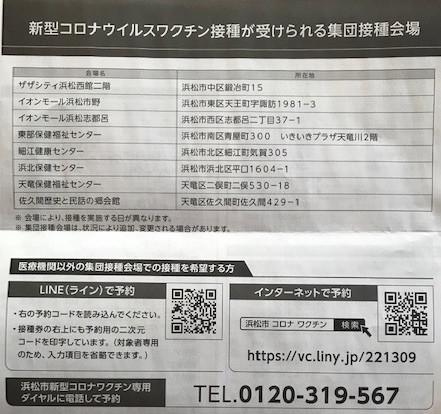 集団接種会場.jpg