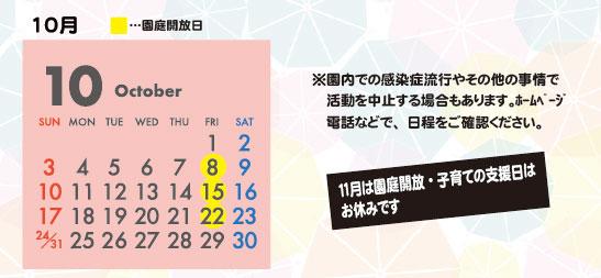 8-10calendar_07.jpg