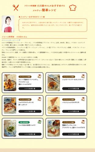 Screenshot_2019-12-12 各分野の専門家がおすすめする メルティーキッスの魅力|Meltykiss(メルティーキッス)|株式会社 明治.png