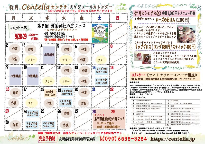 Centellaスケジュールカレンダー9.jpg