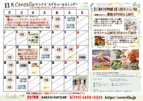 Centellaスケジュールカレンダー11.jpg
