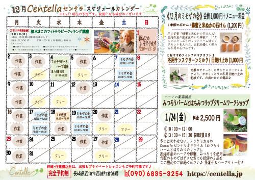 Centellaスケジュールカレンダー12.jpg
