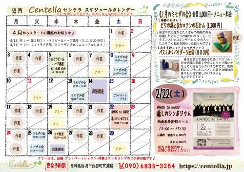 Centellaスケジュールカレンダー2020-2.jpg