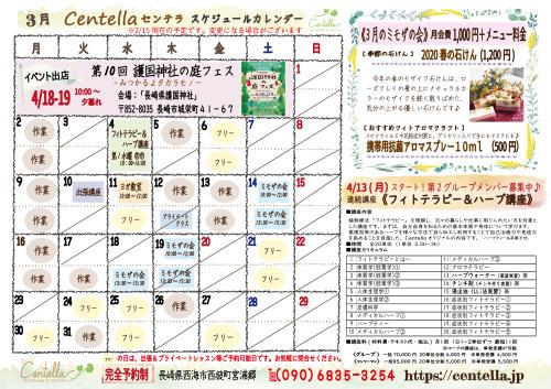 Centellaスケジュールカレンダー2020-3.jpg