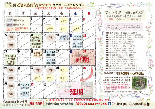 Centellaスケジュールカレンダー2020-4.jpg