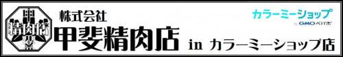 カラーミーショップ(HP用).jpg