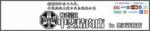 甲斐精肉店in楽天市場店ロゴ.jpg