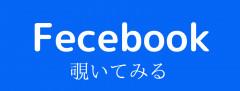 fecebook (1).png