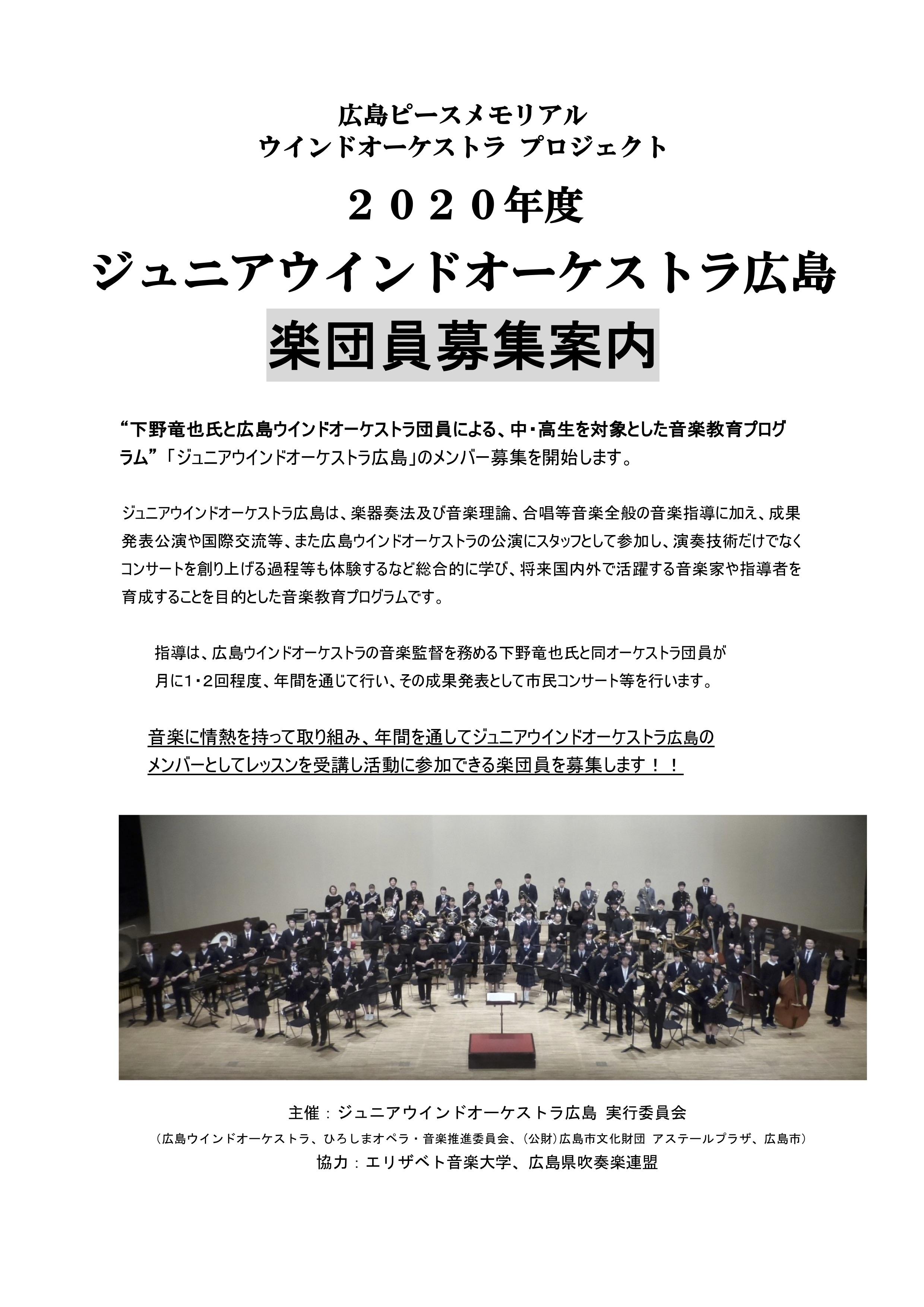 2020ジュニアウインド広島募集要項.jpg
