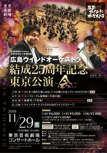 50thHWO東京公演チラシ表.jpg