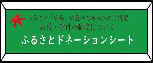 ドネーションシート.jpg