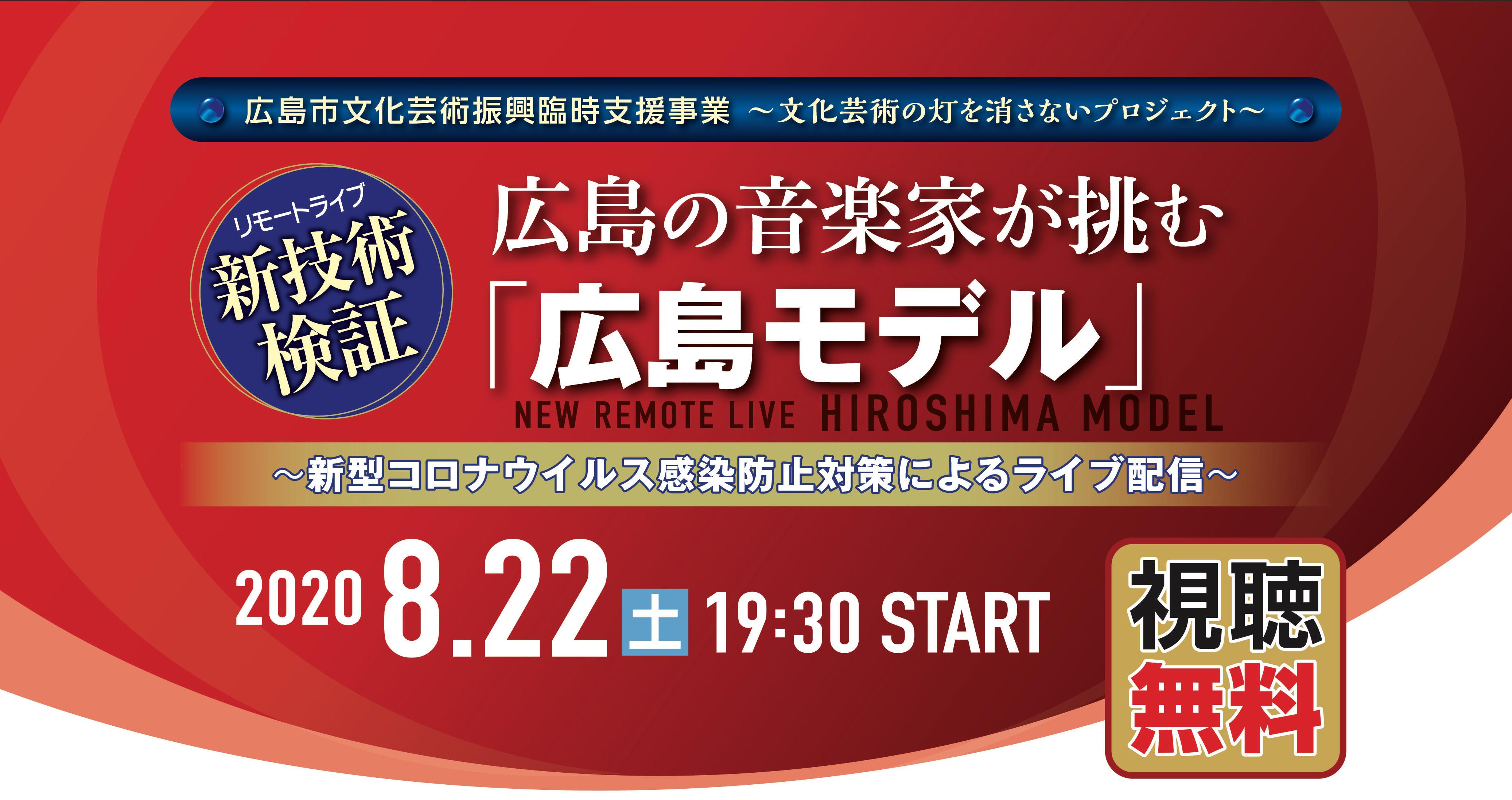 hiroshimamodel.outlineのコピーのコピー.jpg
