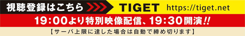 tiget.jpg