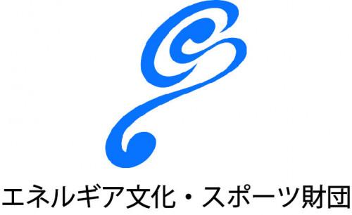 エネルギア文化・スポーツ財団.jpg