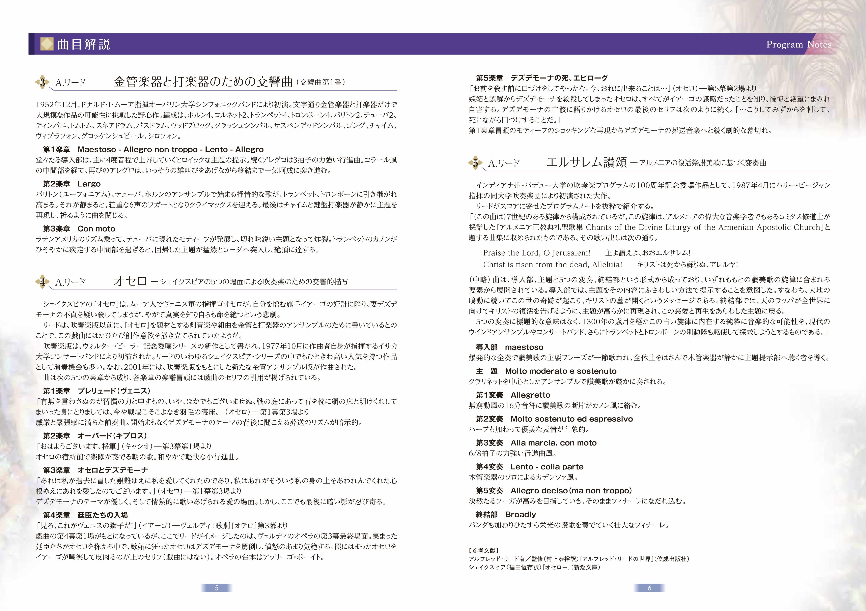 HWO第55回定期演奏会プログラム4.jpg