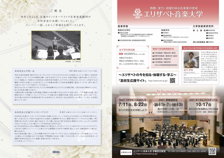 HWO第55回定期演奏会プログラム6.jpg
