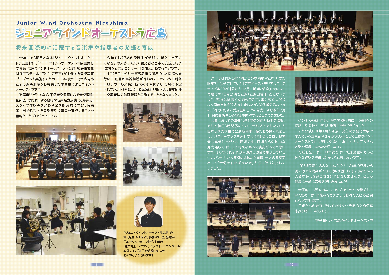 HWO第55回定期演奏会プログラム7.jpg