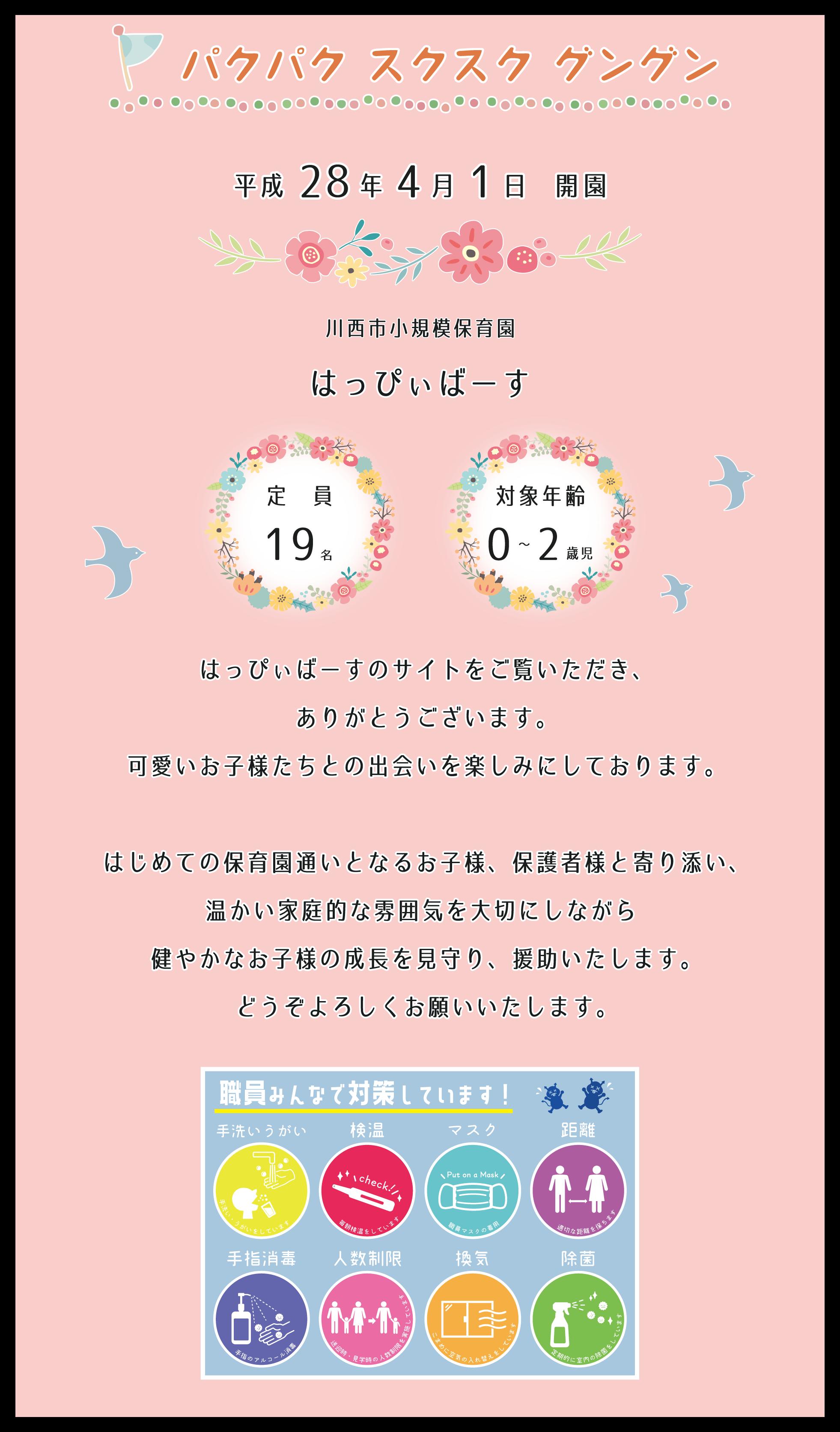 川西あいさつ1-02.png