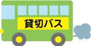 貸切バスイラスト1.png