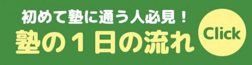 ながれ.jpg