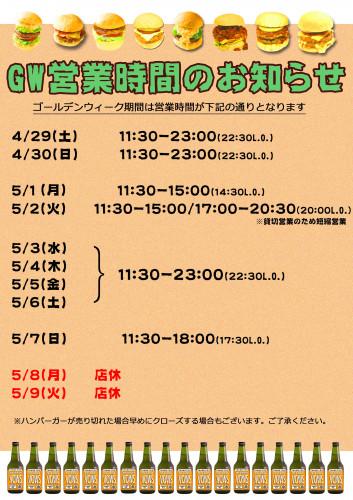 GW営業日程.jpg