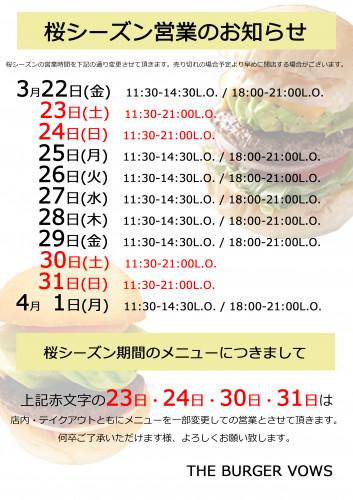 営業日程.jpg