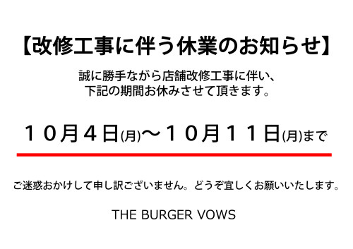 改修工事に伴う休業のお知らせ.jpg