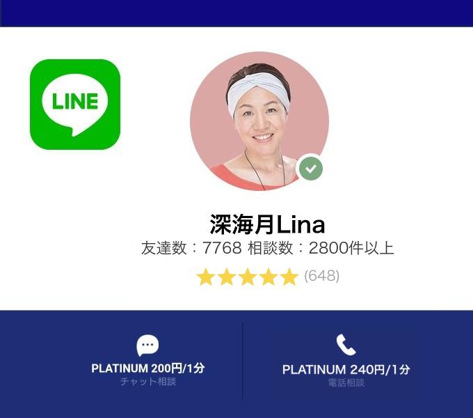 LINEトーク占い出演中~