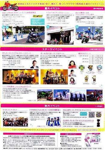 モーターサイクルショー2.jpg