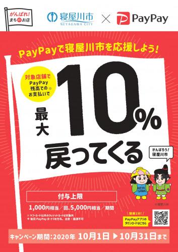 20201002_neyagawa_A4poster_page-0001.jpg