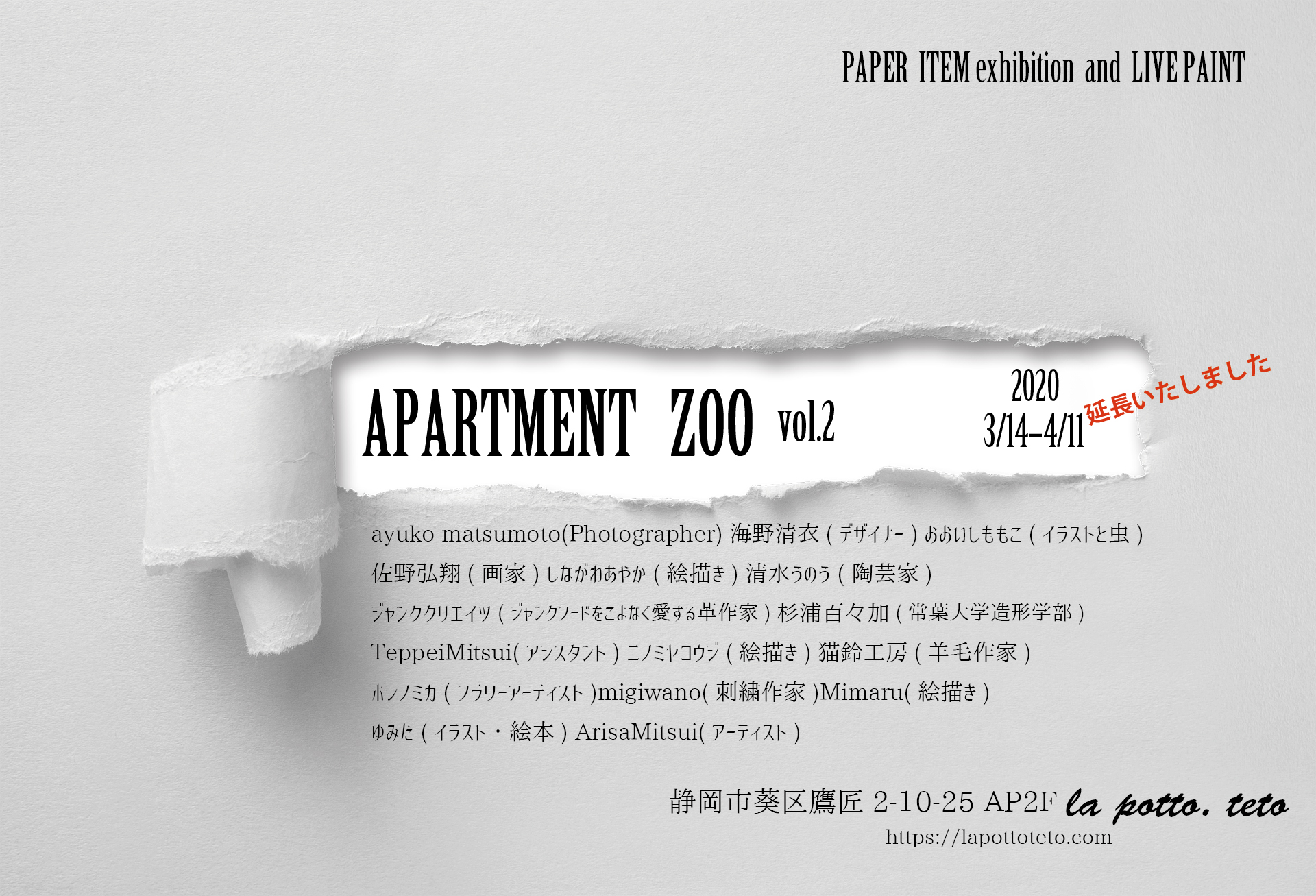APARTMENT ZOO vol.2
