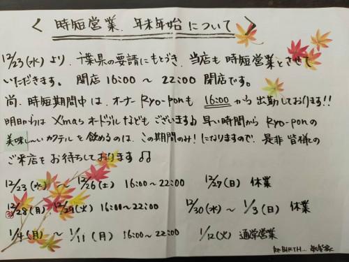 re.birth.kirakuya_20201223_164401_0.jpg