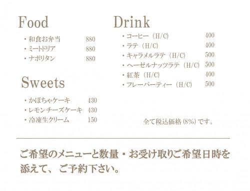 takeout-menu 予約.png