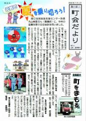 dayori32smnl.jpg