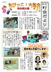 dayori33smnl.jpg