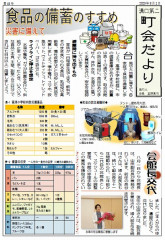 dayori45smnl.jpg