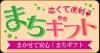 まちギフト ロゴ(高).gif