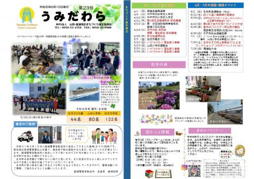 うみだわら第23号.pdf_page_1.jpg