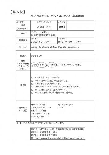 グルメコンテスト応募用紙.pdf_page_1.jpg