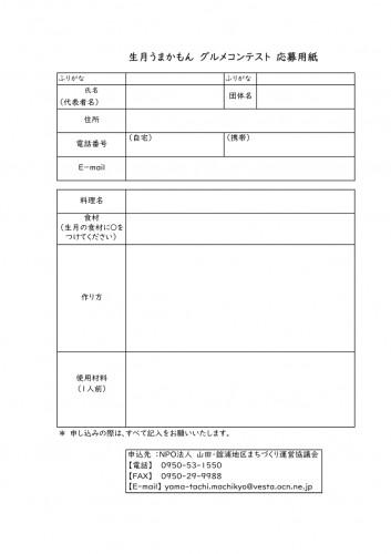 グルメコンテスト応募用紙.pdf_page_2.jpg