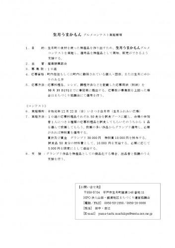 生月うまかもんグルメコンテスト実施要項.pdf_page_1.jpg