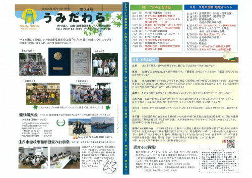 うみだわら24号(8月15日発行).pdf_page_1.jpg
