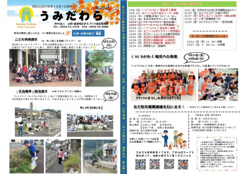 うみだわら第25号(10月1日発行).pdf_page_1.jpg