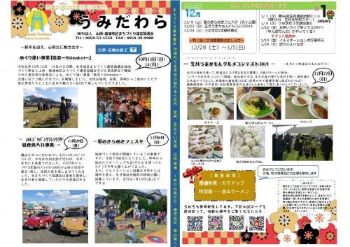 うみだわら第26号.pdf_page_1.jpg