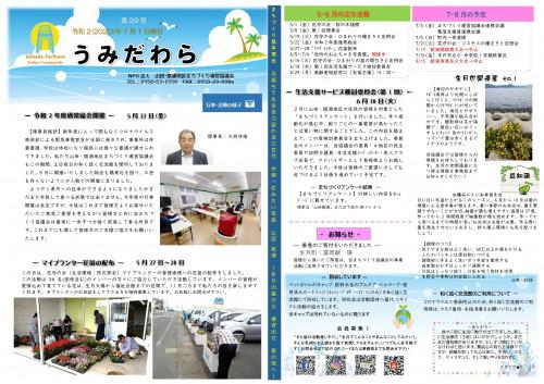 うみだわら第29号.pdf_page_1.jpg