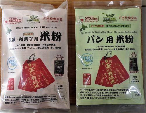 niseko 菓子・パン米粉.JPG