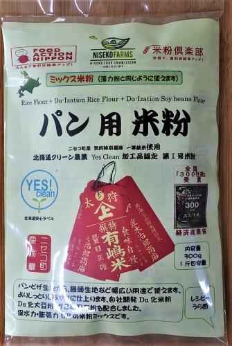 niseko パン米粉 表.JPG